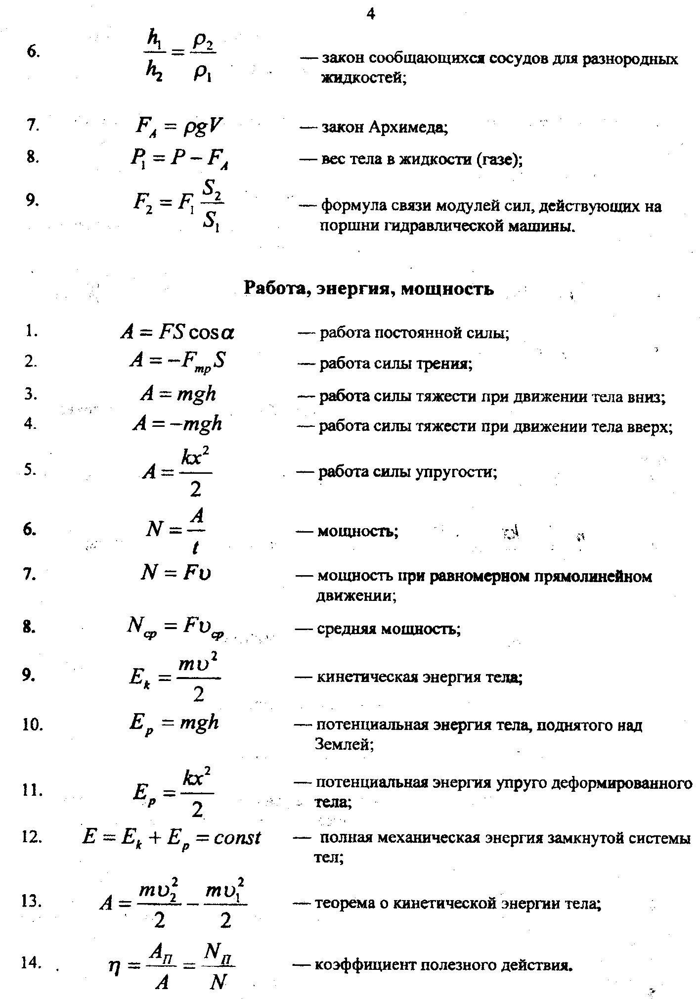 конспект урока для 1-2 кл по физической куль
